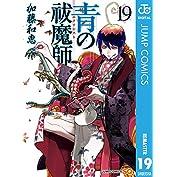 青の祓魔師 リマスター版 19 (ジャンプコミックスDIGITAL)