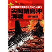 尖閣諸島沖海戦―自衛隊は中国軍とこのように戦う (光人社NF文庫)