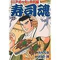 寿司魂 (13) (ニチブンコミックス)
