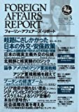 フォーリン・アフェアーズ・リポート2013年3月10日発売号