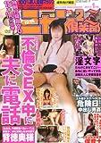 DVD付 ニャン2倶楽部Z (ゼット) 2014年 01月号