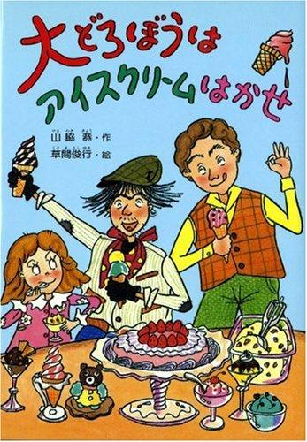 大どろぼうはアイスクリームはかせ (新しい幼年創作童話)の詳細を見る