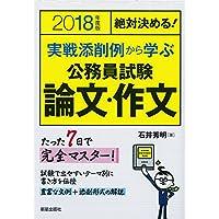 2018年度版 公務員試験 論文・作文
