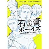 石膏ボーイズ ~神々と英雄のアイドルグループ~ (MFC)