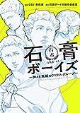 石膏ボーイズ ~神々と英雄のアイドルグループ~ (MFC) / なない多花南 のシリーズ情報を見る