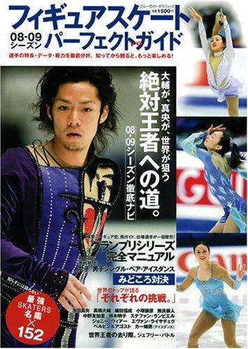 フィギュアスケート08-09シーズンパーフェクトガイド (ブルーガイド・グラフィック)の詳細を見る