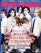 FOOL'S MATE (フールズメイト) 2011年 11月号 [361]()