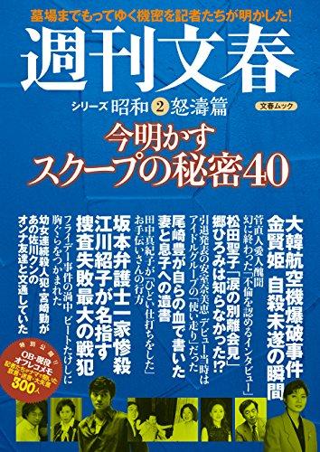 今明かすスクープの秘密40 週刊文春 シリーズ昭和(2)怒濤篇 (文春e-book)
