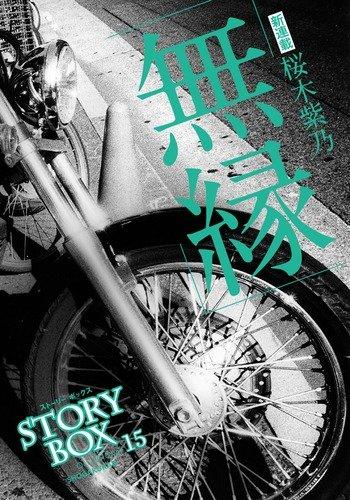 STORY BOX 15 無縁 (小学館文庫)の詳細を見る