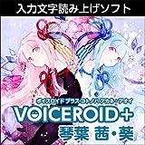 VOICEROID+ 琴葉 茜・葵|ダウンロード版