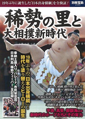 稀勢の里と大相撲新時代 (別冊宝島 2560)