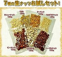 7種類の生ナッツの食べ比べセット 各100g 無塩 無添加 ノンローストナッツ