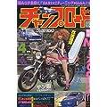 チャンプロード 2010年 04月号 [雑誌]