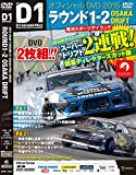 D1GP OFFICIAL DVD 2018 Rd.1-2 (<DVD>) 三栄書房