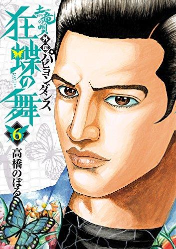 土竜の唄外伝 狂蝶の舞~パピヨンダンス~ 6 (ビッグコミックス)