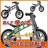 子供用自転車 ペダルなし自転車 ブレーキ付き ゴーライダー ランニングバイク 足こぎ自転車 バランスバイク キッズバイク 足けり自転車 乗用玩具