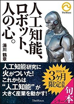 [湯川鶴章]の人工知能、ロボット、人の心。 (TheWave出版)