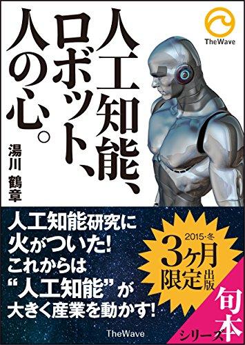 人工知能、ロボット、人の心。 (TheWave出版) 湯川鶴章
