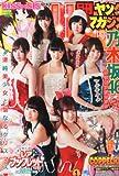 月刊ヤングマガジン 2014年 1/2号 [雑誌]