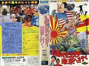 悪魔の毒々モンスター東京へ行く(VHS)