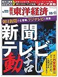 週刊東洋経済 2014年10/11号 [雑誌]