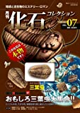 月刊化石コレクション no.07―地球と古生物のミステリー・ロマン (朝日ビジュアルシリーズ)