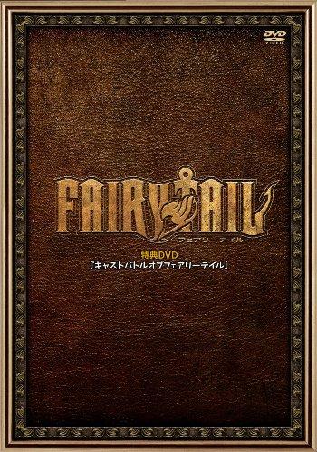 FAIRY TAIL(第2期)