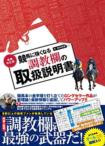 増補改訂版 競馬に強くなる調教欄の取扱説明書