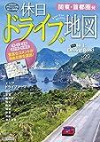 おでかけ道路地図 休日ドライブ地図 関東・首都圏発 (ドライブ 地図 | マップル)