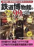鉄道博物館を楽しむ99の謎 (二見文庫)