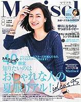 Marisol(マリソル) コンパクト版 2015年 08 月号 [雑誌] (Marisol(マリソル) 増刊)