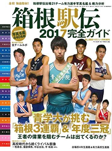 2017箱根駅伝ガイド2017年01 月号[雑誌]: 陸上競技マガジン ・・・