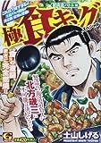 極食キングスペシャル 松山食バトル編 (Gコミックス)