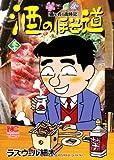 酒のほそ道 30―酒と肴の歳時記 (ニチブンコミックス)