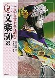 新版 あらすじで読む名作文楽50選 (日本の古典芸能)