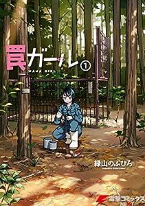 罠ガール(1) (電撃コミックスNEXT)