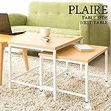 ネストテーブル 大小2個セット 高40・33.5 ソファサイド ベッドサイド テーブルサイド用【アウトレット】