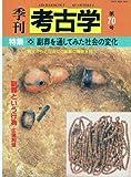 季刊考古学 (第70号) (季刊考古学70)