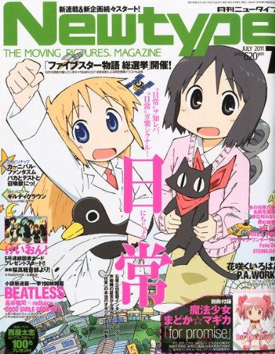 Newtype (ニュータイプ) 2011年 07月号 [雑誌]の詳細を見る
