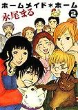 ホームメイド・ホーム 第2巻 (SGコミックス)