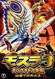 モスラ3 キングギドラ来襲〈東宝DVD名作セレクション〉[DVD]
