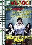 プレミアムプライス版 リアルお医者さまごっこ《数量限定版》[NORS-6021][DVD]