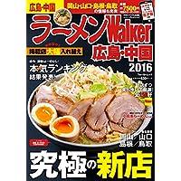 ラーメンウォーカームック ラーメンWalker広島・中国2016