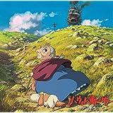 【Amazon.co.jp限定】ハウルの動く城 サウンドトラック (特典:メガジャケ付)