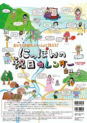 にっぽんの祝日カレンダー 平成30年度版