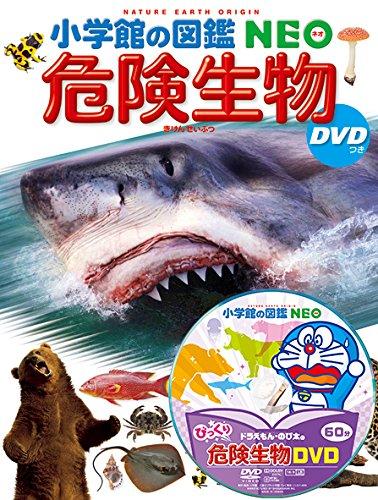 小学館の図鑑NEO 危険生物 DVDつき (小学館の図鑑・NEO)