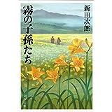 新装版 霧の子孫たち (文春文庫)