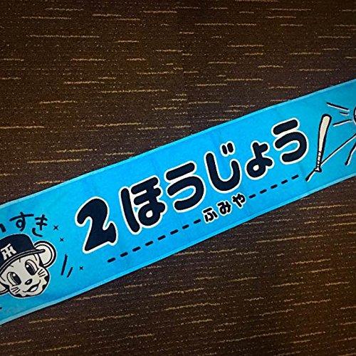 阪神タイガース 甲子園限定 シークレットタオル(北條史也選手)