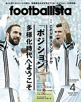 [footballista]の月刊footballista (フットボリスタ) 2017年 04月号 [雑誌]