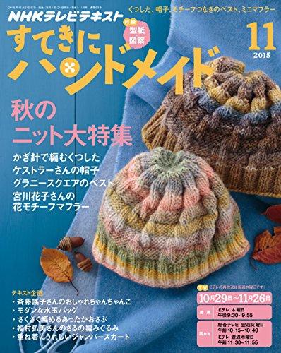 NHK すてきにハンドメイド 2015年 11 月号 [雑誌]の詳細を見る